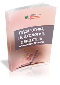 Pedagogy, Psychology, Society