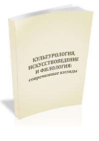 History of culture, study of art and philology: modern points of view