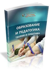 Всероссийская научно-практическая конференция «Образование и педагогика: теория и практика»