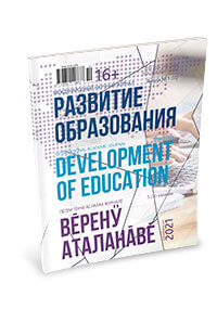 International academic journal «Development of education». Volume 4