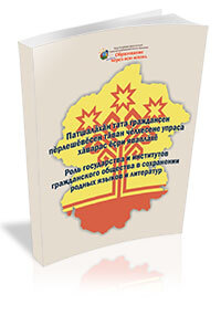 Международная научно-практическая конференция «Роль государства и институтов гражданского общества в сохранении родных языков и литератур»
