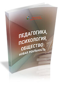 All-Russian scientific and practical conference with international participation «Pedagogy, Psychology, Society»