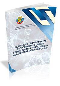 Психолого-педагогическое сопровождение общего, специального и инклюзивного образования детей и взрослых