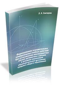 Авторская монография «Формирование познавательных универсальных учебных действий при установлении межпредметных связей математики и физики в условиях реализации образовательной программы среднего общего образования»