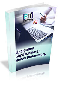 All-Russian Scientific and Methodological Conference «Digital Education: A New Reality»