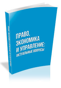 All-Russian scientific and practical conference «Law, economics and management: current issues»