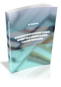 Монография «Психолого-педагогические условия личностного самоопределения сельских школьников»