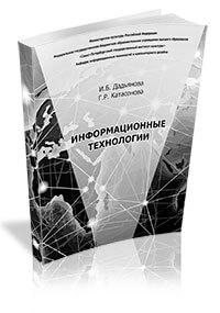 учебное пособие «Информационные технологии»