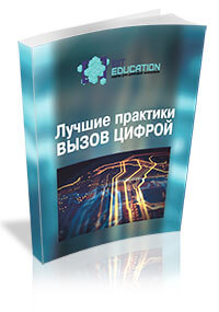 """All-Russian Scientific and Methodological Conference «Best Practices """"Digit Call""""»"""
