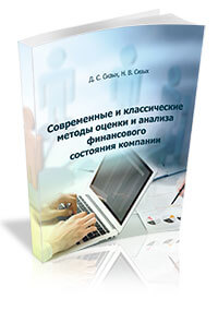 monograph «Modern and Classic Methods of Assessing and Analyzing Financial Performance of a Company»