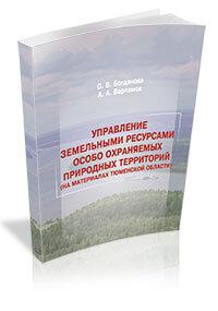 Управление земельными ресурсами особо охраняемых природных территорий (на материалах Тюменской области)