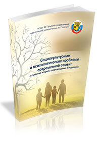 VI Международная научно-практическая конференция «Социокультурные и психологические проблемы современной семьи: актуальные вопросы сопровождения и поддержки»