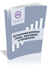 II Всероссийская научно-практическая конференция «Актуальные вопросы права, экономики и управления»