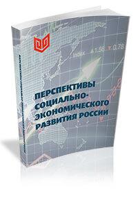 Всероссийская научная конференция с международным участием «Перспективы социально-экономического развития России»