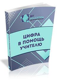 Всероссийская научно-методическая конференция с международным участием «Цифра в помощь учителю»