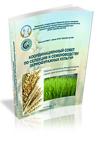 International Research-to-practice conference «Coordinating council for fodder grain seeds selection and production»