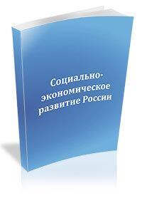 Всероссийская научно-практическая конференция с международным участием «Социально-экономическое развитие России»
