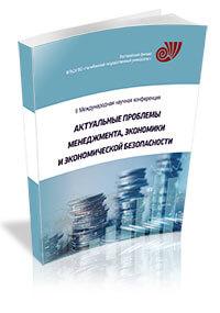 II Международная научная конференция «Актуальные проблемы менеджмента, экономики и экономической безопасности»