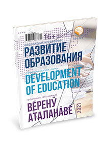 International academic journal «Development of education». Volume 4