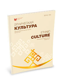International academic journal «Ethnic Culture». Volume 3