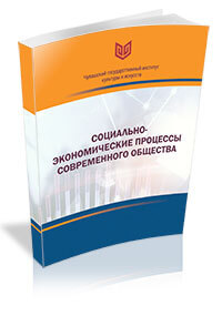 All-Russian Scientific Conference with International Participation «Socio-Economic Processes of Modern Society»