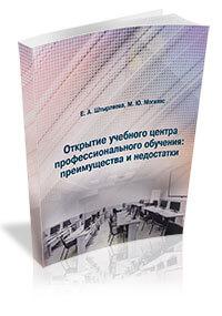 учебное пособие «Opening a Vocational Training Center: Advantages and Disadvantages»
