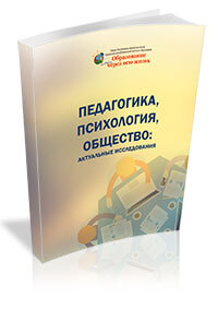 Всероссийская научно-практическая конференция «Педагогика, психология, общество: актуальные исследования»