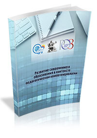 All-Russian scientific conference «The Development of Modern Education in the Context of Pedagogical Competenciology»