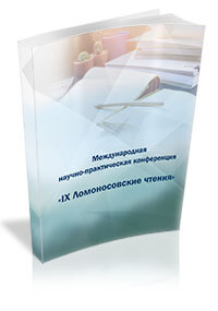 "Collected works «International Scientific and Practical Conference ""IX Lomonosov Recitations""»"