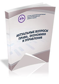III All-Russian Scientific and Practical Conference of Students, Postgraduates and Young Scientists «Topical issues of law, economic and management»