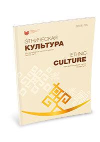 Международный научный журнал «Этническая культура». Том 3