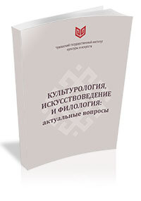 All-Russian Scientific Conference with International Participation «History of culture, study of art and philology: modern points of view»