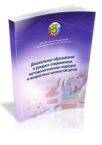 All-Russian Scientific and Practical Conference «Preschool Education in Terms of Contemporary Methodological Approaches and Age-Related Values of Children»