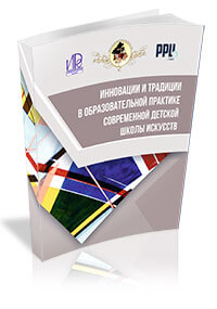 All-Russian scientific and practical conference «Innovations and Traditions in Educational Practice of Modern Children's Art School»