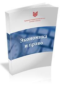 монография «Экономика и право»