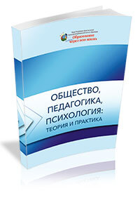 All-Russian Scientific Conference with International Participation «Pedagogy, Psychology, Society»