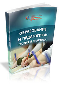 All-Russian scientific conference «Education and  Pedagogy»