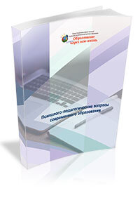 Monograph «Psychological and Pedagogical Issues of Modern Education»