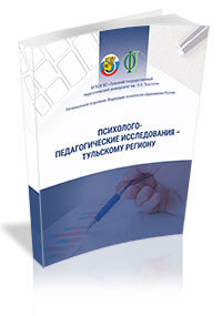 Regional Scientific-Practical Conference «Psychological and Pedagogical Research – Tula Region»
