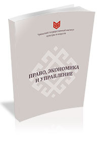 All-Russian scientific and practical conference with international participation «Law, Economics and Management»