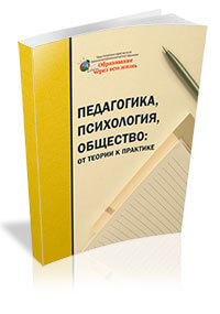 All-Russian scientific and practical conference «Pedagogy, psychology, society: from theory to practice»