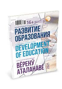 Международный научный журнал «Развитие образования». Том 4