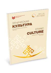 International academic journal «Ethnic Culture». Volume 3
