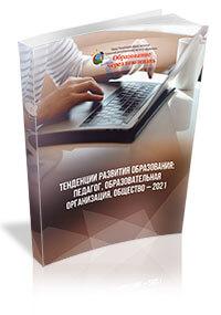 Всероссийская научно-практическая конференция «Тенденции развития образования: педагог, образовательная организация, общество – 2021»