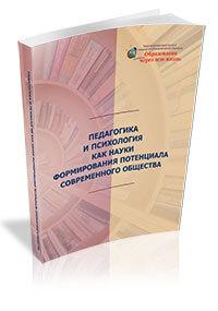 Педагогика и психология как науки формирования потенциала современного общества