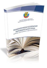 Психологически безопасная образовательная среда: проблемы проектирования и перспективы развития