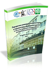 "International Research-to-practice conference «VII Arsentyev readings ""Paradigms of university history and prospects of university studies (for the 50th anniversary of ""The Chuvash state university named after I. N. Ulyanov""». Volume 2"