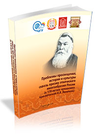 All-Russian scientific conference with international participation «Problems of education, history and culture through the prism of the ethnic diversity of Russia (for the 170th anniversary of the Chuvash educator I.Ya. Yakovlev)»