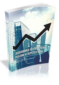 Сборник статей «Экономика и управление: реалии и перспективы»