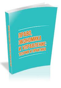 Право, экономика и управление: теория и практика